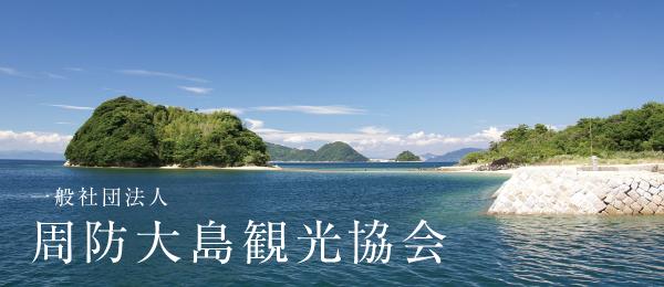 (社)周防大島観光協会
